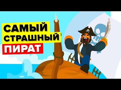 Мультфильм черная борода