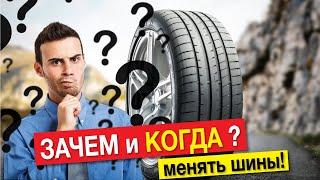 Зимние шины и летние. ЗАЧЕМ и КОГДА менять шины?