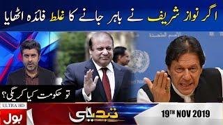 Tabdeeli With Ameer Abbas Full Episode | 19th November 2019 | BOL News