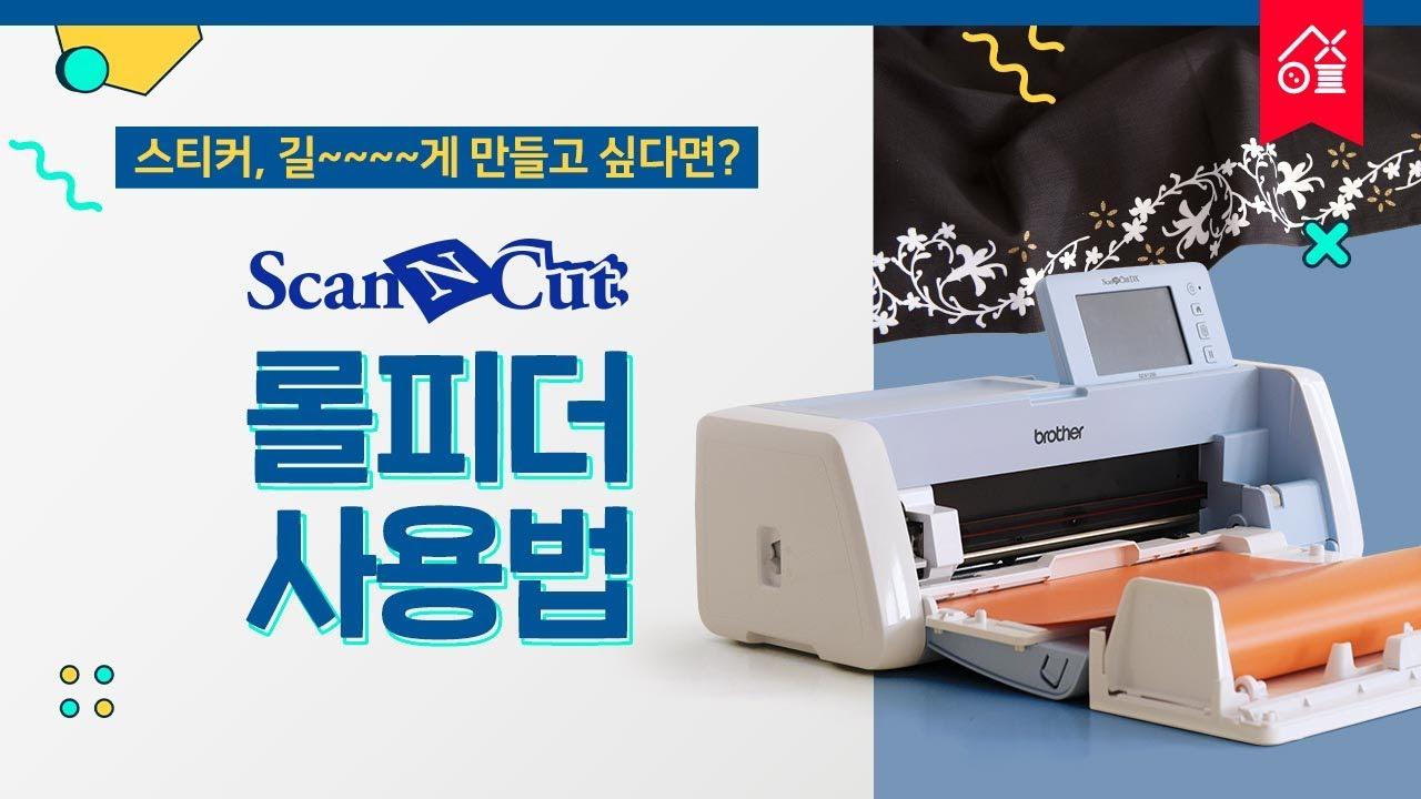 [스캔앤컷 10월 구매 시 증정] 작업물을 쭈~욱 더 길게! 초간단 롤피더 사용법