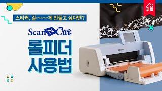 [스캔앤컷 10월 구매 시 증정] 작업물을 쭈~욱 더 …