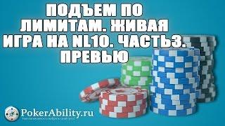 Покер обучение | Подъем по лимитам. Живая игра на nl10. Часть 3. Превью