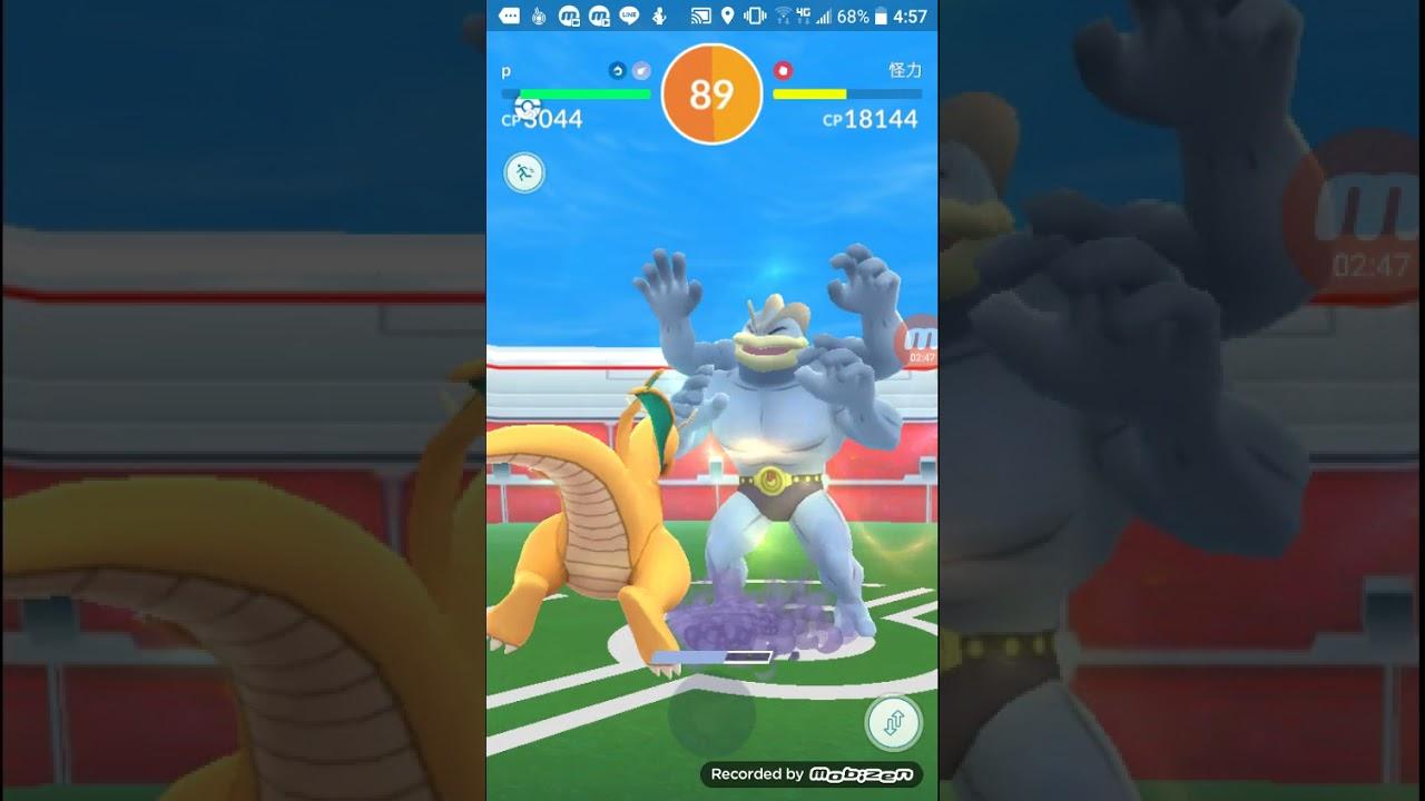 Pokemon go 62輕而一舉的單挑怪力 - YouTube
