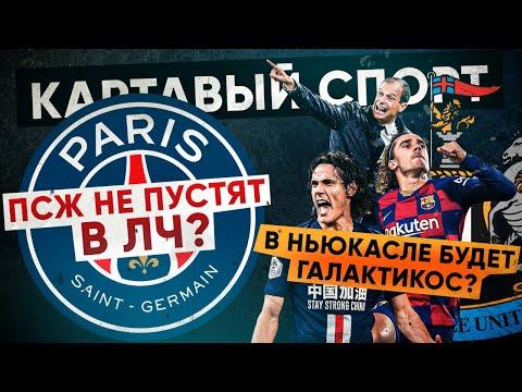 КС. ПСЖ не пустят в ЛЧ? В Ньюкасле будет галактикос? В России футбола больше нет?