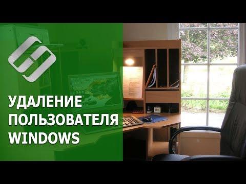 Вопрос: Как добавлять и удалять учетные записи пользователей через командную строку Windows?