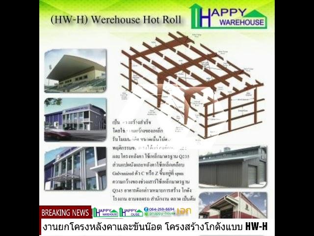 งานยกโครงหลังคา โกดังสําเร็จรูป Happy Warehouse โครงโกดังแบบ HW-H