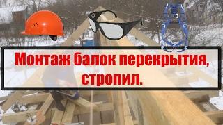 видео Чердачное перекрытие по деревянным балкам своими руками: как сделать самостоятельно