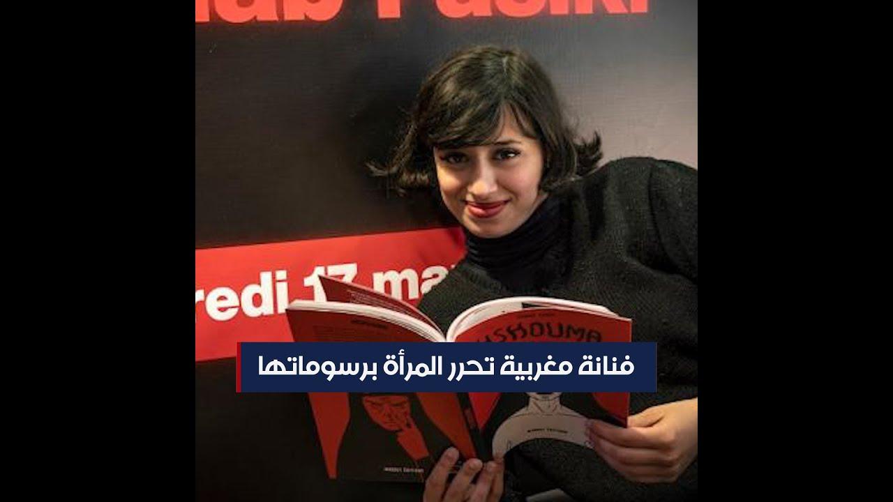 فنانة مغربية تحرر المرأة برسوماتها