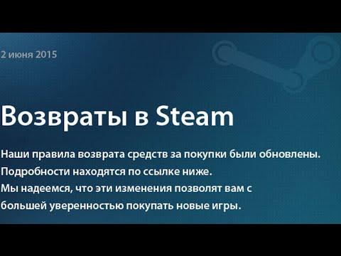 Как вернуть деньги Steam
