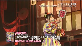 LIVE Blu-ray「上坂すみれのひとり相撲2016~サイケデリック巡業~&超...