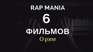 6 Фильмов о рэпе