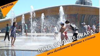 Лето, солнце, жара: дети облюбовали фонтаны в столице