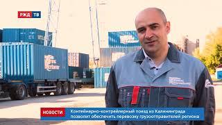 Из Калининграда в Москву отправился уникальный грузовой поезд    Новости 12.05.2020