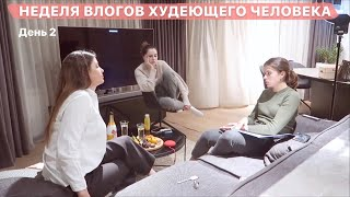 Бизнес леди собрались и продумывают план по захвату Youtube // Неделя Худеющего Человека // День2