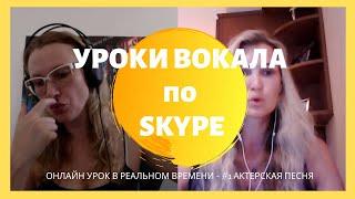 Реальный урок вокала по скайпу