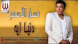 Hassan El Asmar -  Donya Eh / حسن الأسمر - دنيا ايه