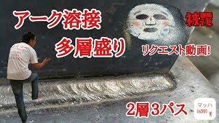 アーク多層盛り thumbnail