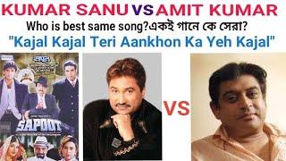 """""""Kajal Kajal teri aankhon ka ye kajal"""" KUMAR SANU vs AMIT KUMAR same song"""