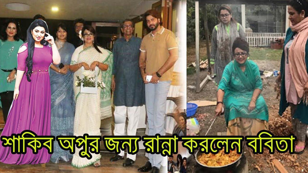শাকিব অপুকে রান্না করে খাওয়ালেন ববিতা !! শাকিব খান । অপু বিশ্বাস । চিত্রনায়িকা ববিতা