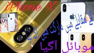Oale launching against iPhone X their X5 model Amazing mobile in lowest price by jani genius