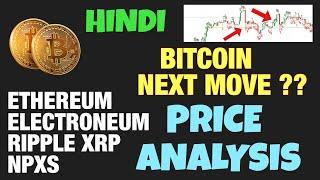 Bitcoin Price Updates Hindi | ETH NPXS RIPPLE ETN TECHNICAL ANALYSIS