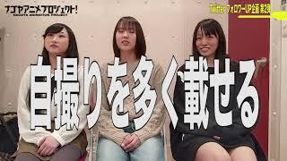 2021年放送予定の名古屋発アニメ「シキザクラ」の進捗状況を公開しているこの番組。 シキザクラに出演する女性キャスト3名がTwitterのフォロワーを今年度中に5000人に ...