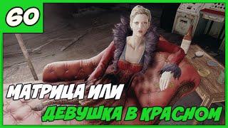 Fallout 4【Выживание】◄#60► Матрица и девушка в красном【1080p】【60FPS】