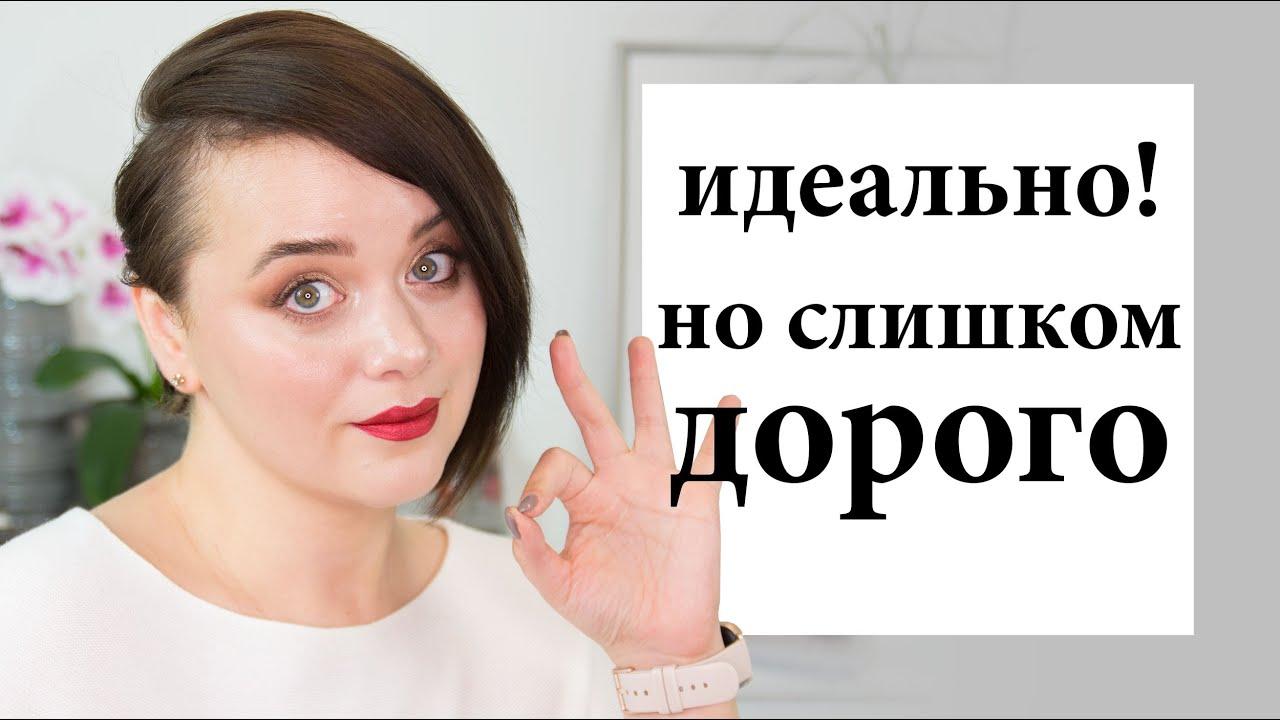 Идеальная косметика - но слишком дорогая | Figurista blog