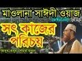 সৎ কাজের পরিচয়। Maulana Delwar Hossain Saidi Waz Video. Bangla Waz video