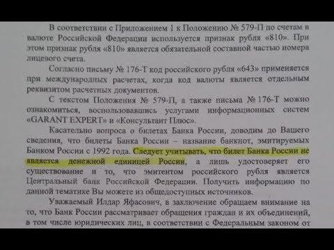Ответ ЦБ о том что билеты банка России не являются денежной единицей