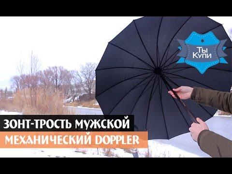 Зонт-трость мужской механический DOPPLER купить в Украине. Обзор