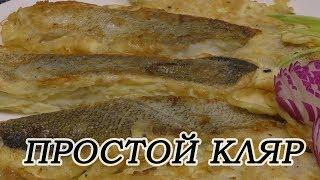 Простой кляр для вкусной рыбки. Как за 5 минут приготовить сочную и нежную рыбу.