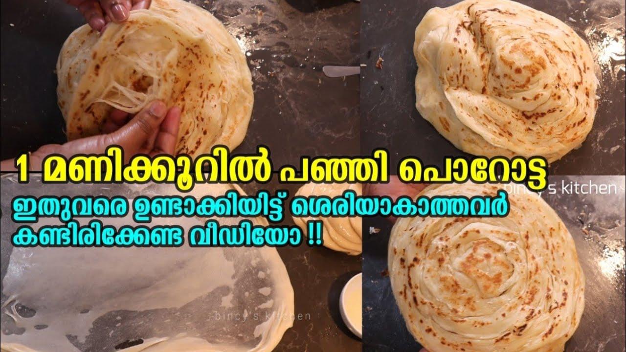 Download 💯ആദ്യമായി ഉണ്ടാക്കുന്നവർക്കു പോലും എളുപ്പം | Easiest Soft Parotta Recipe | Kerala Parotta In 3 Ways