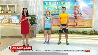 Фото Комплекс вправ для швидкого схуднення від фітнес тренера Ксенії Литвинової