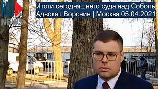 ⭕️ Итоги сегодняшнего суда над Соболь | Адвокат Воронин
