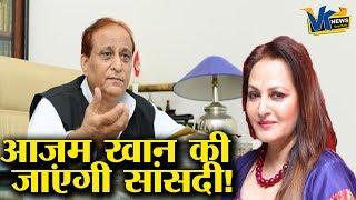 जया के इस दांव से आजम की बढ़ी मुश्किल|Jaya Prada seeks disqualification of Azam Khan