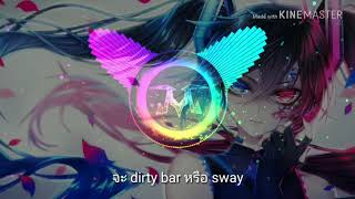 MICROPHONE (ไมโครโฟน) - THE OLD i$E (CD GUNTEE & DAWUT) - Nightcore [Full HD]