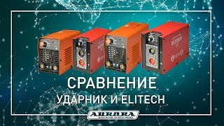 видео Сварочное оборудование ELITECH