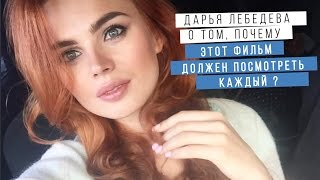 Режиссер фильма ''Каждый 88'' Лебедева Дарья