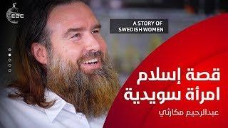 [ ضيف وقصة ج/١ ] قصة إسلام امرأة سويدية يرويها الشيخ الأمريكي عبدالرحيم مكارثي ( مؤثر )