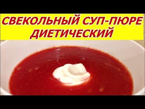 Диетические рецепты с фото -