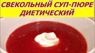 Свекольный суп-пюре. Диетический