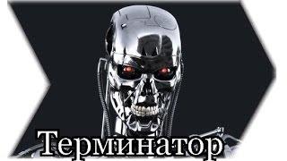 Интересные факты о фильме Терминатор (1984)