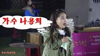 가수@나용희/작은거인 예술단 영등포 푸른극장 출연확정~12월21,22,23