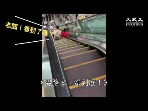 【字幕版】8.13香港機場行動發現多名怪異人士,企圖誘導示威者製造暴力事件,其中一名紅衣人,自導自演從電梯摔下企圖栽贓,全程怪異行徑被錄下