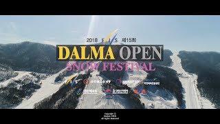 [스노우보드] 2018 FIS 달마오픈 DALMA OPEN 행사스케치영상