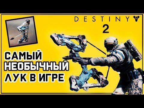 Destiny 2. Дыхание Левиафана. Обзор и как получить