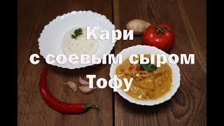 Кари с сыром тофу . Вегетарианский  рецепт