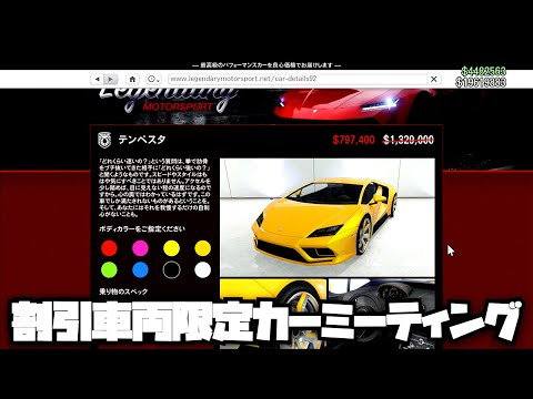 【新企画】割引車両限定カーミーティング・GTAオンライン