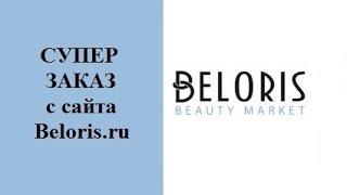Супер заказ с Beloris.ru: для красоты, для здоровья, для дома